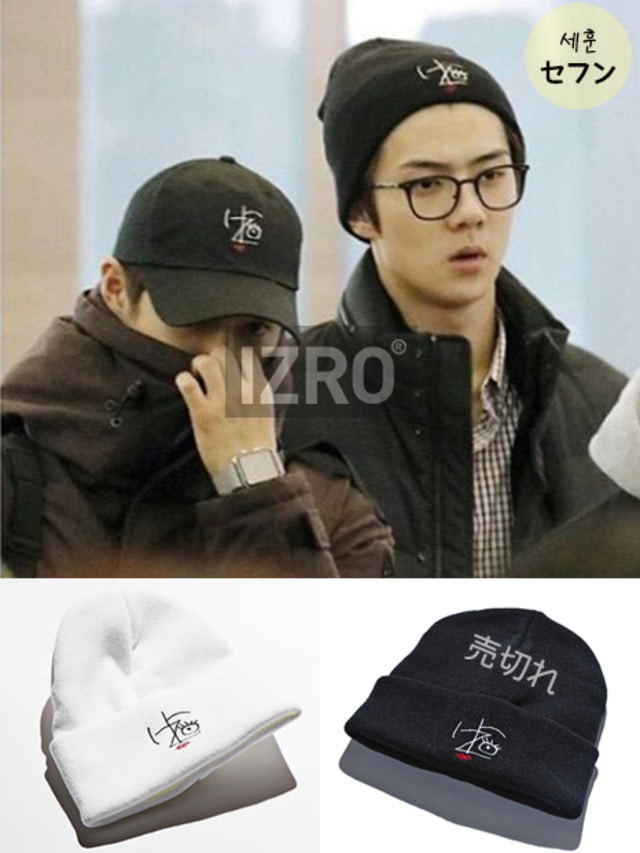 [EXO ITEM] IZRO PENCIL BEANIE - WHITE